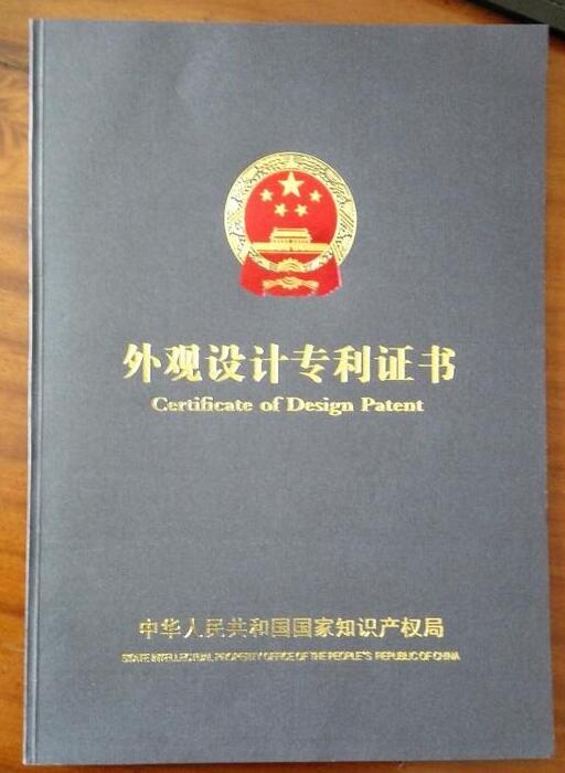外觀設計專利證書封面