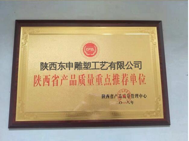 陝西省產品質量(liang)重點(dian)推薦