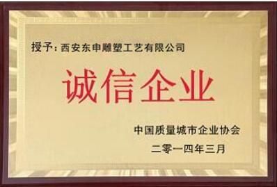 誠(cheng)信企(qi)業